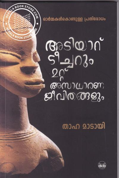 Cover Image of Book Adiyaru Teacherum Mattu Asadharana Jeevithangalum