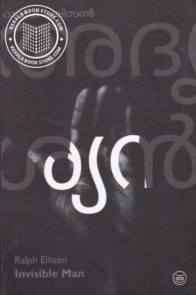 Cover Image of Book Adrushyan