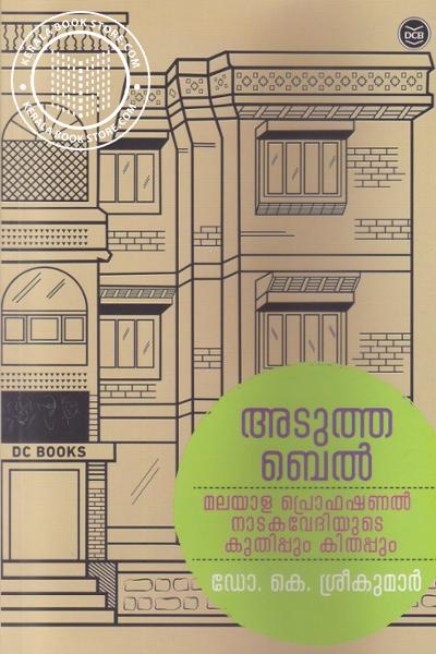 Cover Image of Book Adutha Bell