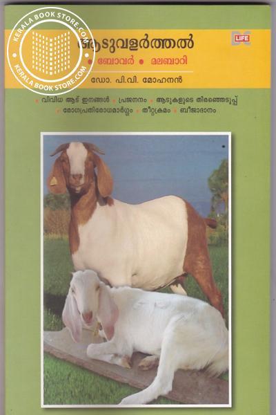 Cover Image of Book Aduvalarthal Boer Malabari