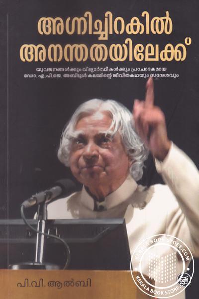 Cover Image of Book അഗ്നിച്ചിറകില് അനന്തതയിലേക്ക്