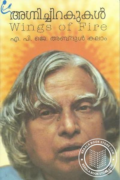 Cover Image of Book Agnichirakukal