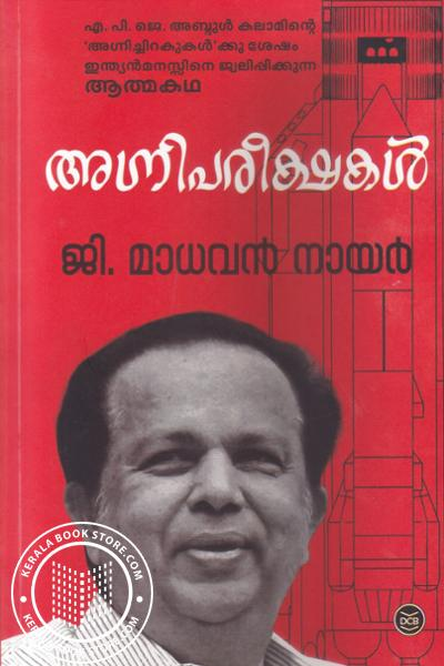 Cover Image of Book Agnipareekshakal