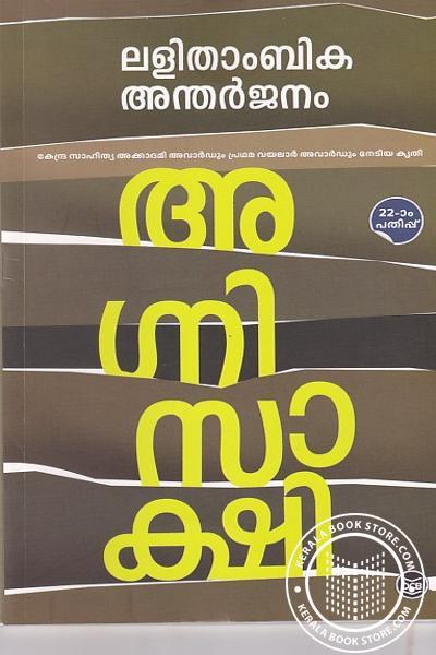Cover Image of Book അഗ്നിസാക്ഷി