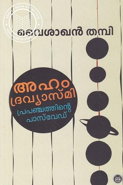 Cover Image of Book Aham Dravyasmi Prapanchathinte Password