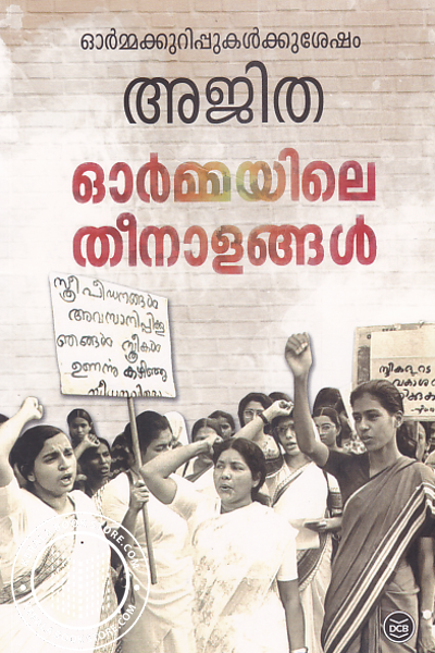 Cover Image of Book Ajitha Ormmayile Theenalngal