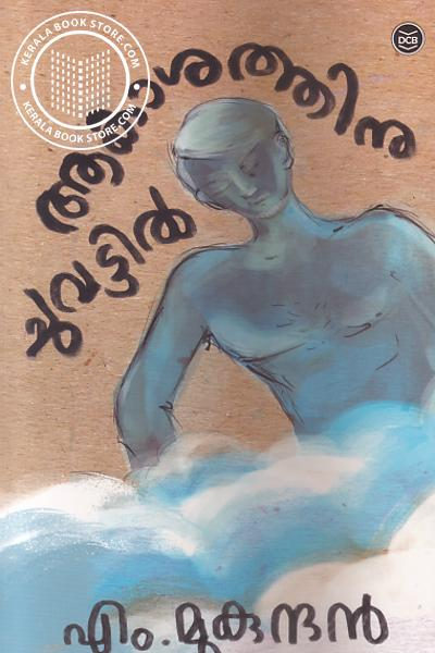Cover Image of Book Akasathinu Chuvattil