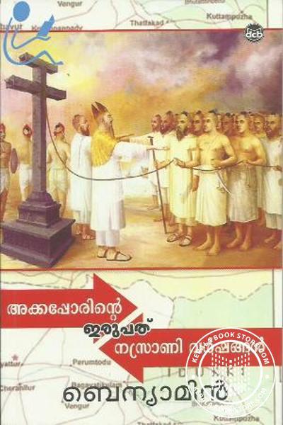 Cover Image of Book അക്കപ്പോരിന്റെ ഇരുപത് നസ്രാണി വര്ഷങ്ങള്