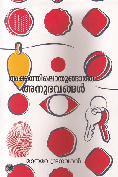 Image of Book Akkathil Othugatha Anubhavangal