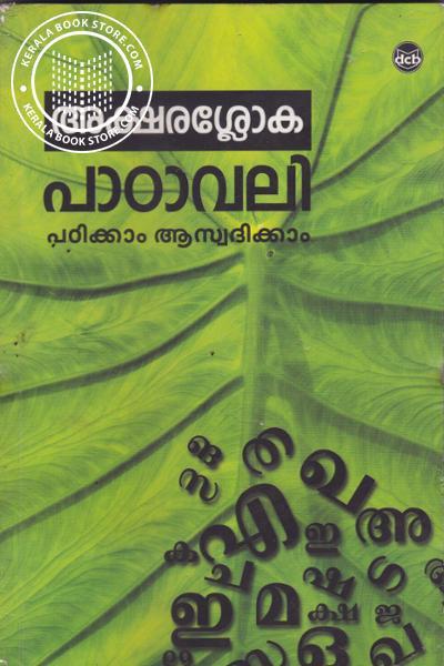 Cover Image of Book അക്ഷരശ്ലോക പാഠാവലി