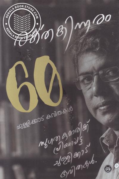 Cover Image of Book Akthakinnaram 60 Chullikkadu Kavithakal