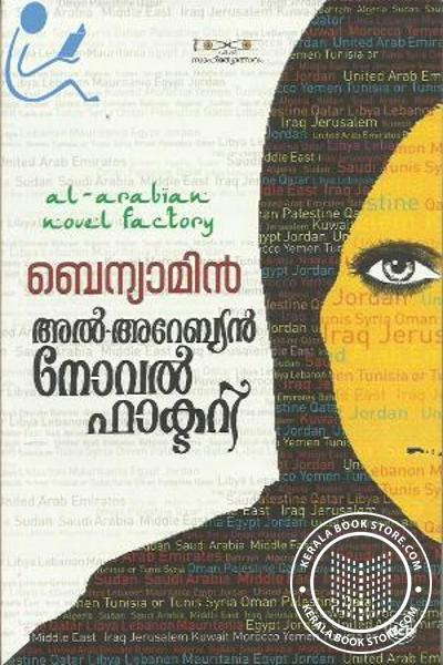 Cover Image of Book Al Arabian novel factory