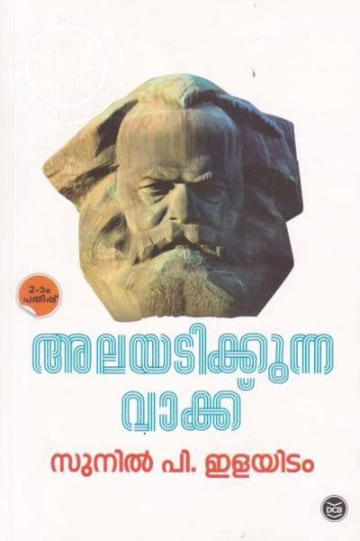 Cover Image of Book Alayadikunna Vakku