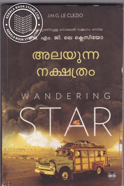 Cover Image of Book Alayunna Nakshathram