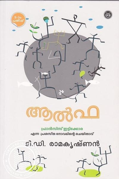 Cover Image of Book ആല്‍ഫ