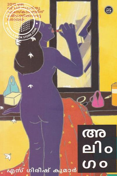 Cover Image of Book അലിംഗം