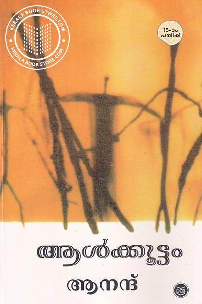Cover Image of Book ആള്ക്കൂട്ടം