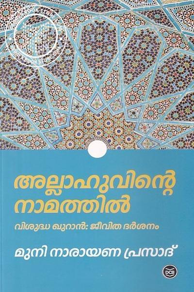 Cover Image of Book അല്ലാഹുവിന്റെ നാമത്തില്