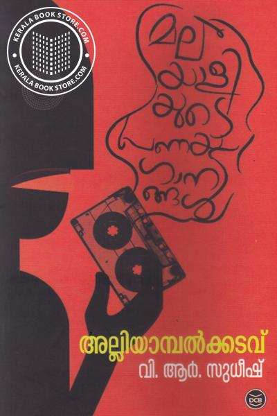 Image of Book AlliyambalkKadavu