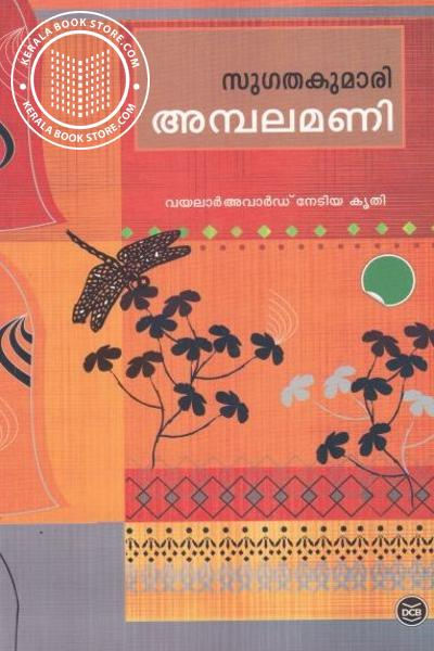 Cover Image of Book Ambalamani