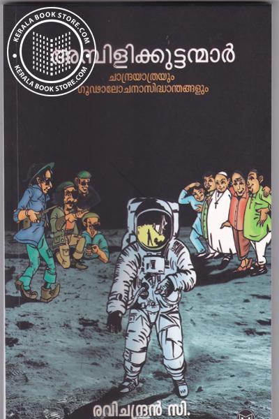 Cover Image of Book Ambilikkuttanmar Chandrayathrayum Goodalochana Siddanthangalum