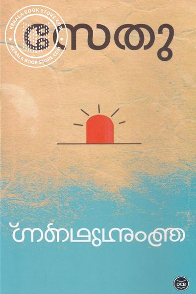 Cover Image of Book ആംബുലന്‍സ്