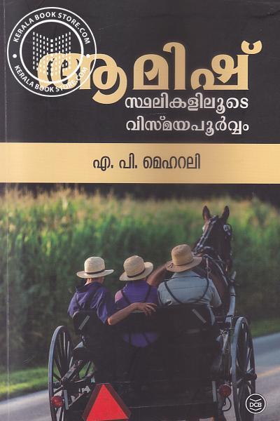 Cover Image of Book ആമീഷ് സ്ഥലികളിലൂടെ വിസ്മയപൂര്വ്വം