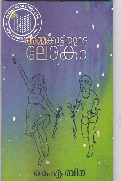 Cover Image of Book Ammakuttiyude Lokam