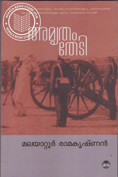 Cover Image of Book Amrutham Thedi