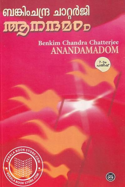Image of Book ആനന്ദമഠം