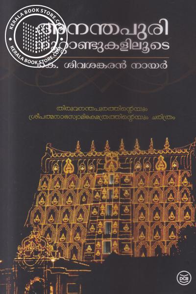 Cover Image of Book Ananthapuri Noottandukaliloote