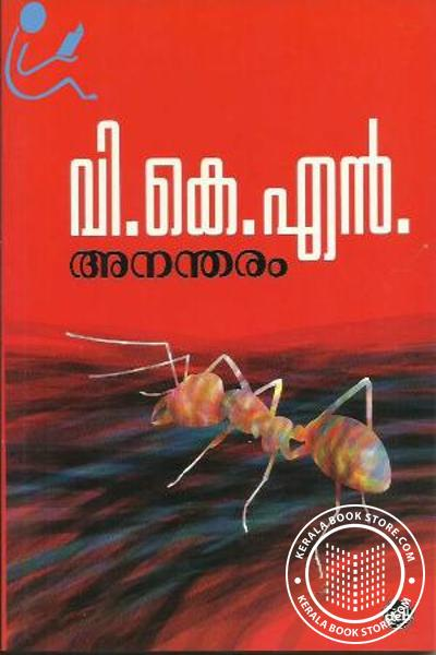 Cover Image of Book Anantharam