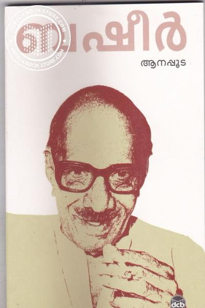 Cover Image of Book Anappooda
