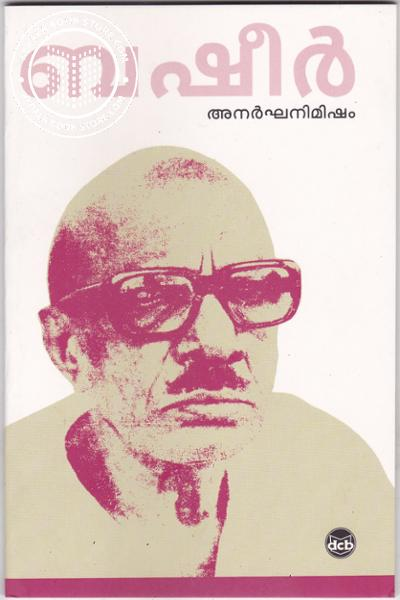 Cover Image of Book Anarghanimisham