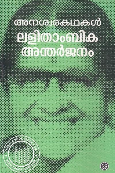 Cover Image of Book അനശ്വര കഥകള് -ലളിതാംബിക അന്തര്ജനം