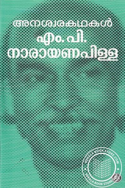 Cover Image of Book അനശ്വര കഥകള് എം പി നാരായണപിള്ള