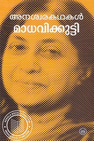 Cover Image of Book അനശ്വരകഥകള് - മാധവിക്കുട്ടി