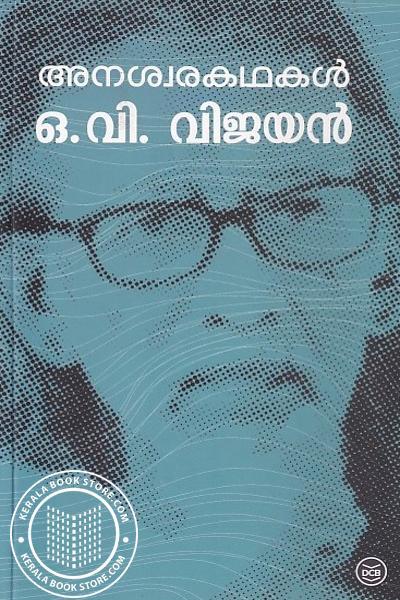 Cover Image of Book അനശ്വര കഥകള് - ഒ വി വിജന്