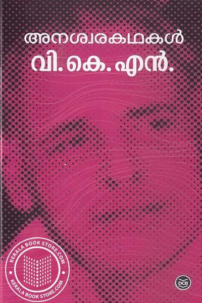 Cover Image of Book അനശ്വകഥകള് - വി കെ എന്