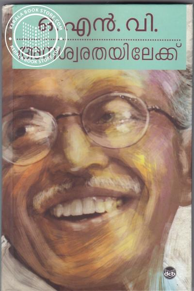 Cover Image of Book Anaswarathayilekku