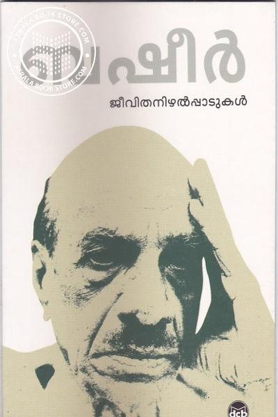 Cover Image of Book Anavariyum Ponkurishum