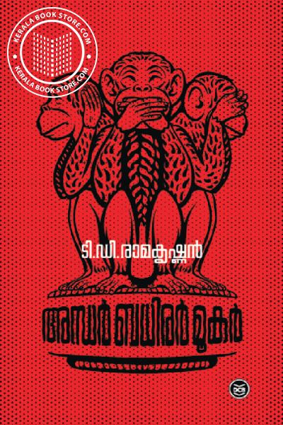 Cover Image of Book അന്ധര് ബധിരര് മൂകര്