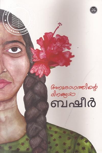 Cover Image of Book Anuragathinte Dinangal