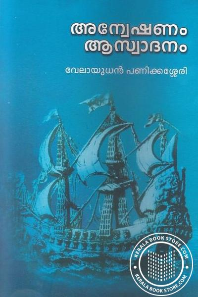 Cover Image of Book Anveshanam Asvadanam