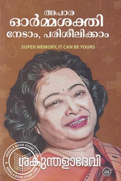 Cover Image of Book അപാര ഓര്മ്മശക്തി നേടാം പരിശീലിക്കാം
