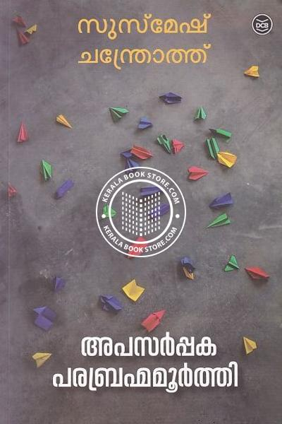 Cover Image of Book അപസര്പ്പക പരബ്രഹ്മമൂര്ത്തി