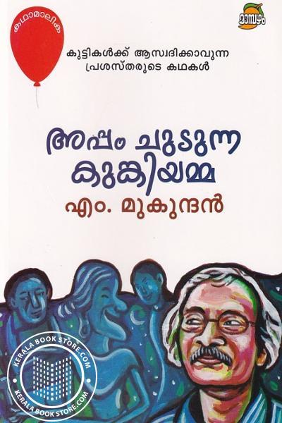 Cover Image of Book അപ്പം ചുടുന്ന കുങ്കിയമ്മ
