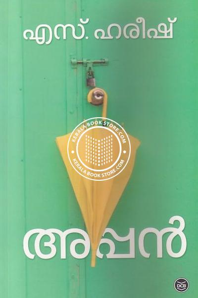 Cover Image of Book അപ്പന്‍