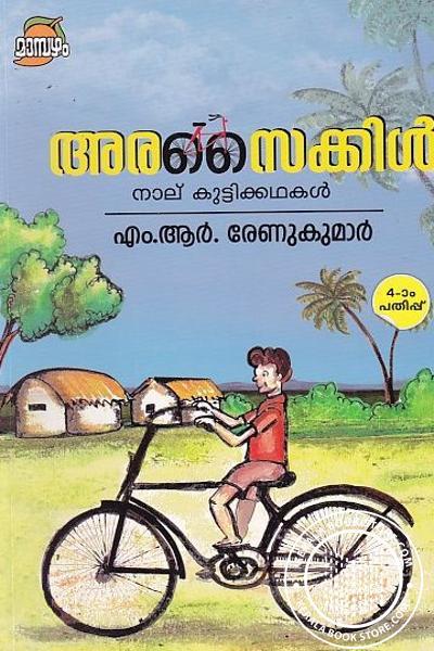Cover Image of Book അരസൈക്കിള്