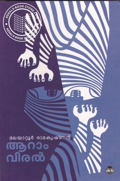 Cover Image of Book Aram Viral